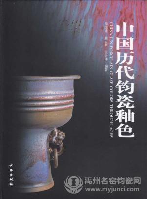 《中国历代钧瓷釉色》,作者梅国建、熊云新、张金伟