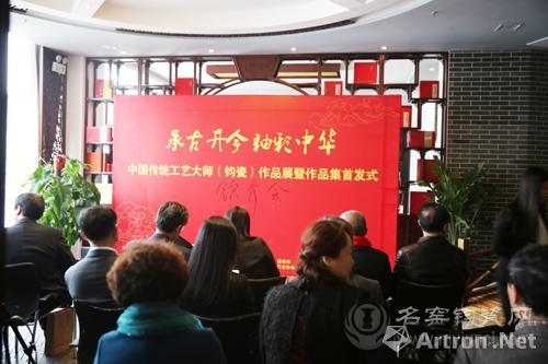 展览现场-中国传统工艺大师钧瓷作品展