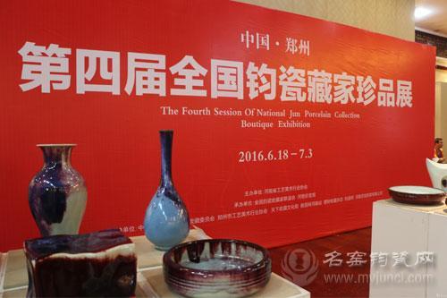 第四届全国钧瓷藏家珍品展在郑州举办