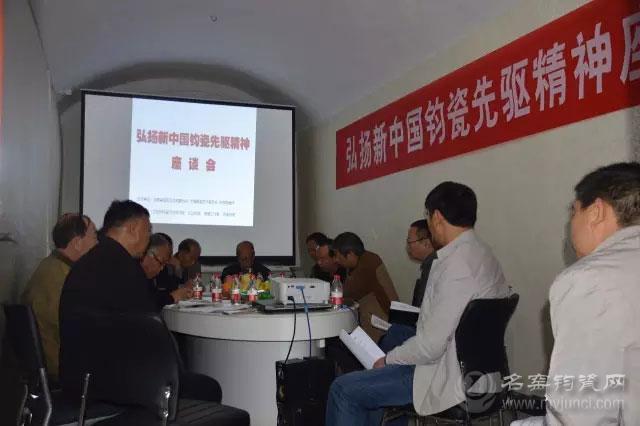 弘扬新中国钧瓷先驱精神座谈会今天举行