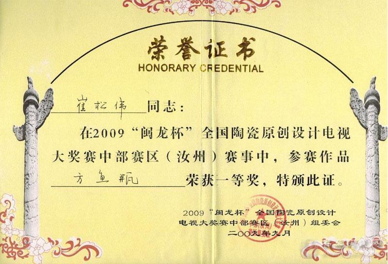 崔松伟获奖证书