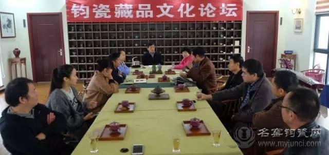 """""""钧瓷藏品文化交流中心""""正式挂牌"""