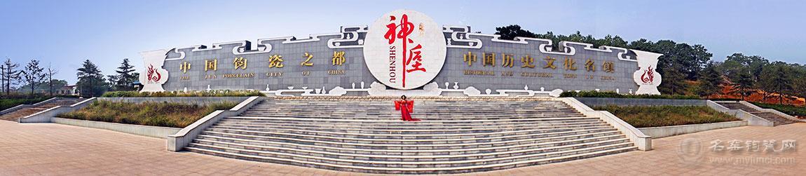 禹州神垕镇(中国钧瓷之都-中国历史文化名镇)