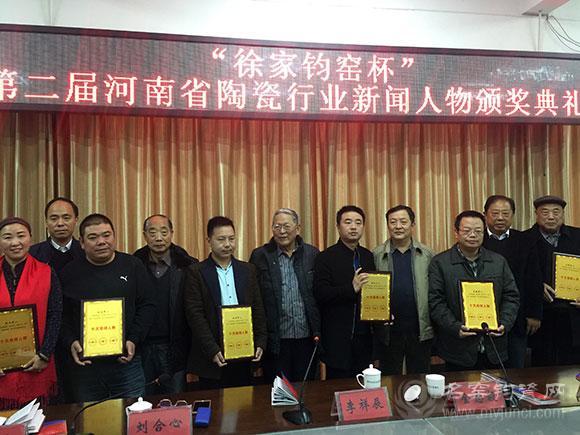 徐家钧窑杯第二届河南省陶瓷行业新闻人物
