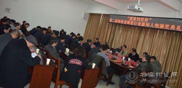 徐家钧窑杯第二届河南省陶瓷行业十大新闻人物