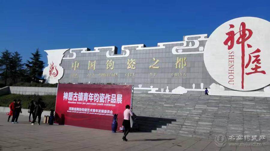 神垕文化墙前的神垕古镇当代钧瓷青年作品展