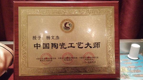 中国陶瓷工艺大师杨文杰