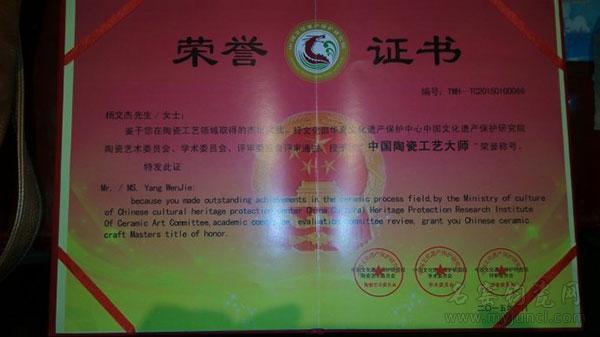 杨文杰中国陶瓷工艺大师荣誉证书