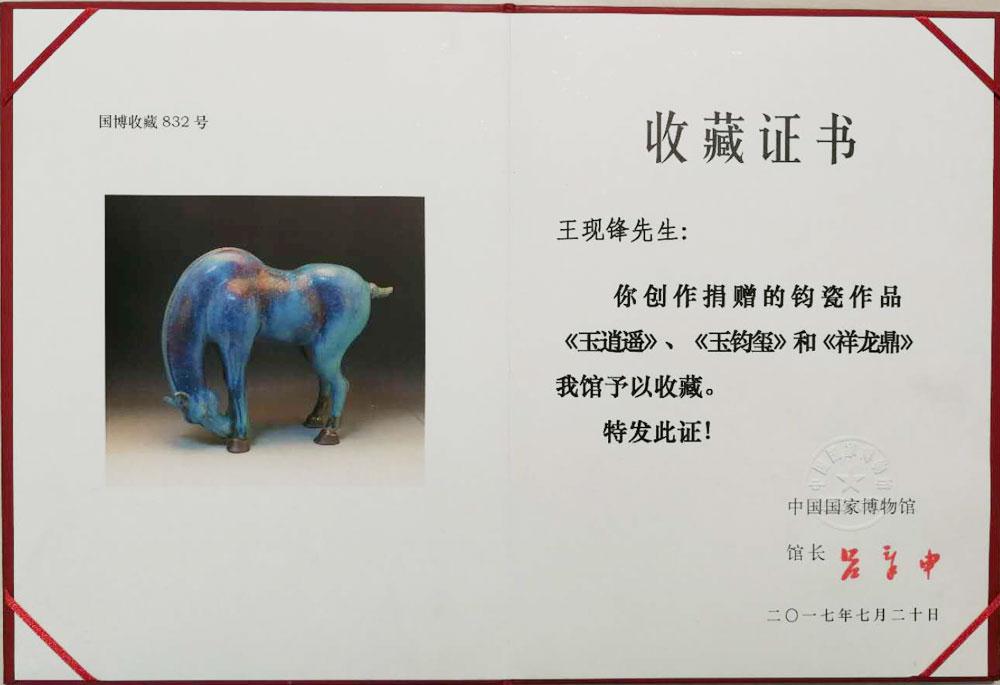 中国国家博物馆收藏钧瓷《玉逍遥》收藏证书