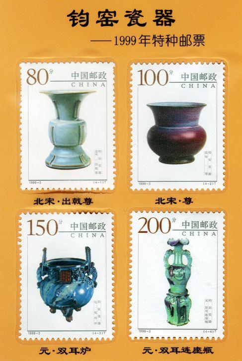 """1999年,""""国版""""邮票《钧窑瓷器》在禹州首发.jpg"""