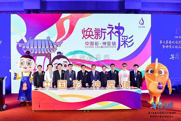第十届禹州钧瓷文化节