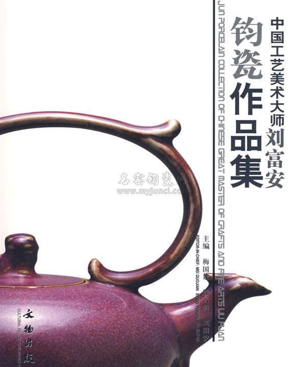 刘富安钧瓷作品集