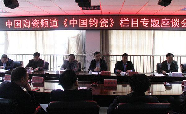 《中国钧瓷》栏目座谈会现场