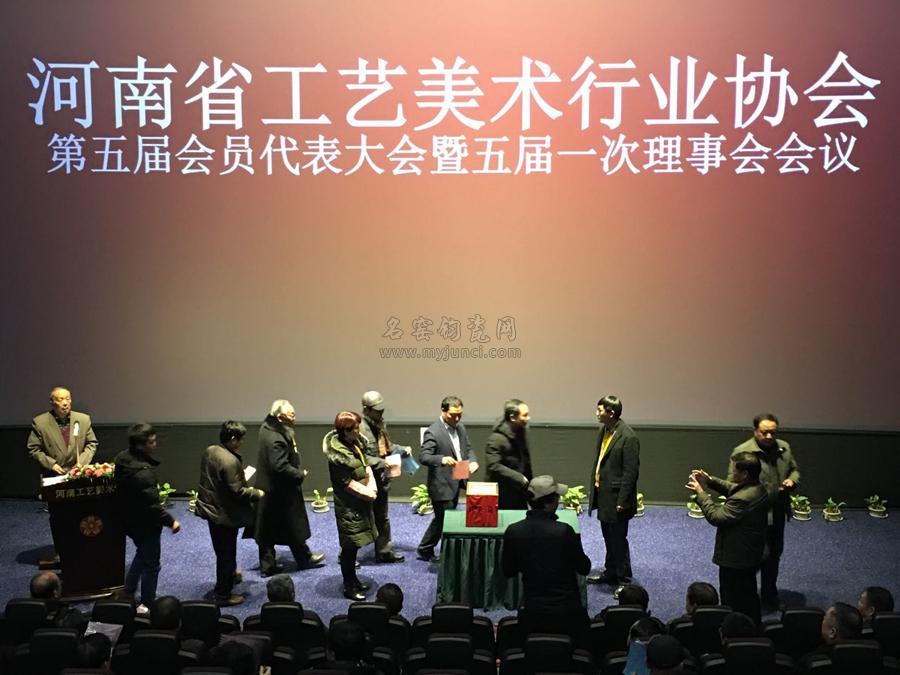 河南省工艺美术行业协会第五届会员代表大会暨五届一次理事会会议上午举行