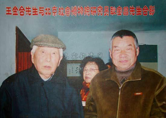 王金合先生与北京故宫博物院研究员耿宝昌先生合影
