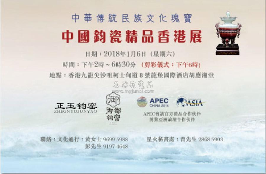 盛世祥瑞鼎亮相中国钧瓷精品香港展