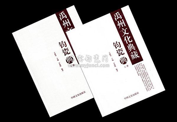 李海峰编著的《禹州文化典藏·钧瓷典》丛书